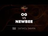 OG vs NewBee, Manila Masters, game 1 [Lex, 4ce]