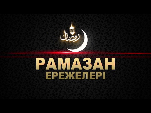 Рамазан ережелері | Оразаларыңыз қабыл болсын!