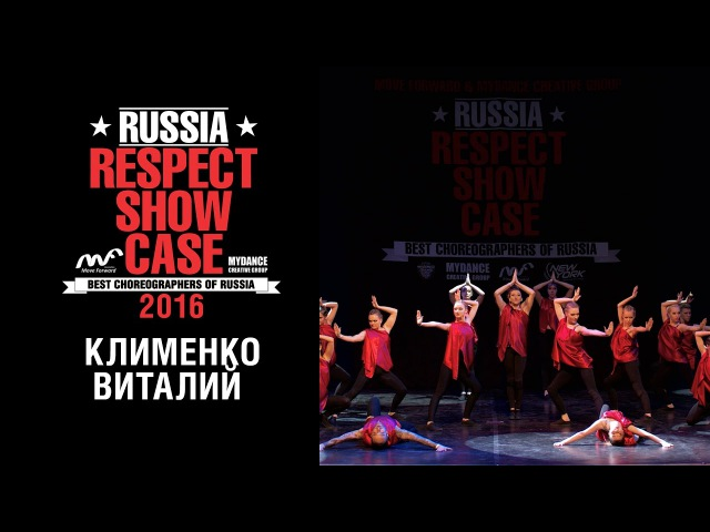 Клименко Виталий | RUSSIA RESPECT SHOWCASE 2016
