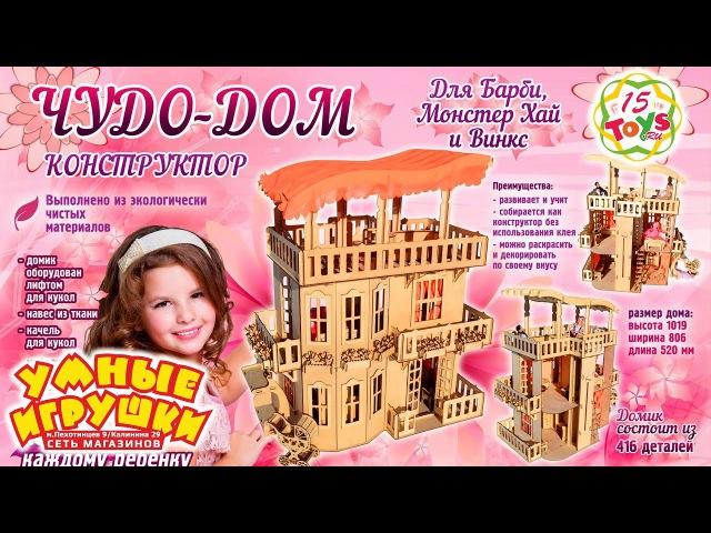 Кукольный Домик из Дерева ЧУДО-ДОМ для Барби от 15Toys.RU