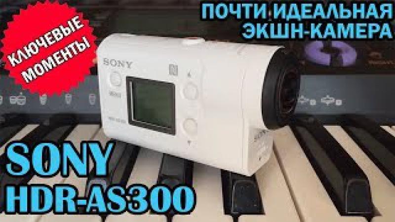 Sony HDR-AS300: все, что нужно знать о лучшей full HD - экшн-камере