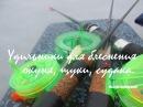 Зимние удочки для блеснения окуня судака щуки на блесны и балансиры Зимняя рыб