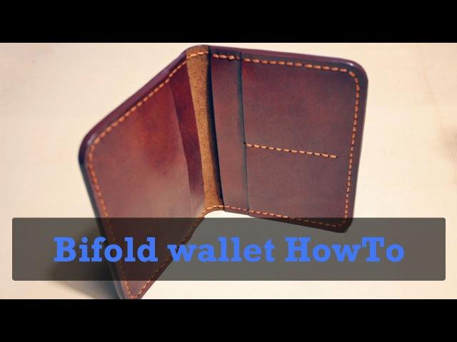 Как сделать кожаный складной кошелёк rfr cltkfnm rjfysq crkflyjq rjitk`r
