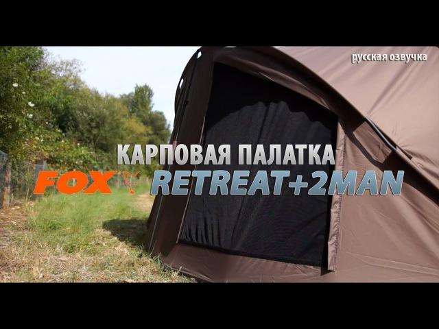Революционная карповая палатка FOX Retreat2MAN (русская озвучка)