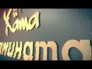 Магазин Хата ламината Добро пожаловать домой По вопросу изготовления и размещения рекламы на телеканале Интекс обращайтесь в отдел рекламы и программ 8 0163 41 77 22 41 74 45