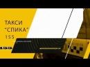 Такси 155 По вопросу изготовления и размещения рекламы на телеканале Интекс обращайтесь в отдел рекламы и программ 8 0163 41 77 22 41 74 45