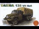 Премьера! Tatra T138 ! Смотри прямо сейчас !