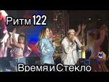 Время и Стекло ~ Ритм 122 5 лет Ocean Plaza 07.10.2017