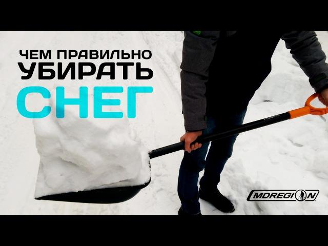 Правильный снегоуборочный инструмент Fiskars лопата