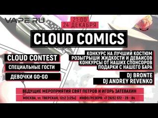 Приглашение на Cloud Comics от Марины-Марисабель Ивановой + конкурс