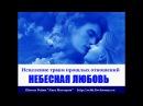 МЕДИТАЦИЯ Небесная Любовь . Сеанс энергетического исцеления ..