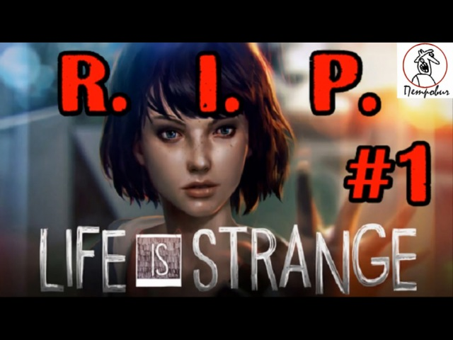 ПОКОЙСЯ С МИРОМ 1: Life is Strange