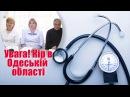 Лікарі повідомляють профілактика від кіру
