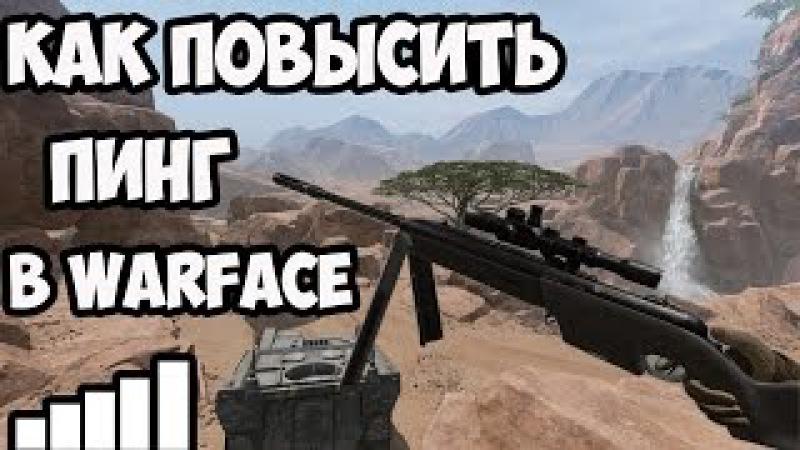 [1000 и 1 способ №2] Как повысить пинг в WarFace