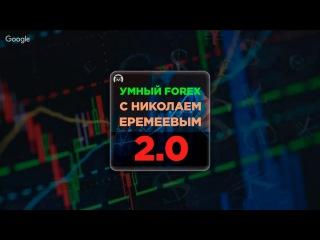 Умный FOREX. Часть №1. (Николай Еремеев - Издательство Info-DVD)