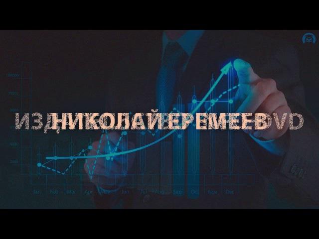 Умный FOREX. Сделка по паре USDJPY 82% к депозиту. (Николай Еремеев - Издательство Info-DVD)