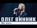 Олег Винник - Ще мить
