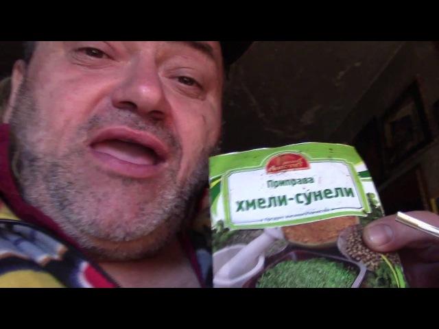 ПРИПРАВУ=Хмели-Сунели=кидает в БОРЩ певец ПРОРОК САН БОЙ