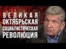 Три требования народа перед революцией Юрий Жуков