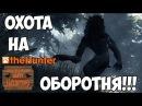 TheHunter Classic - Охота на оборотней! Halloween 2017