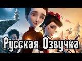 Механика Сердца  Песни на русском  Озвучка GALA Voices