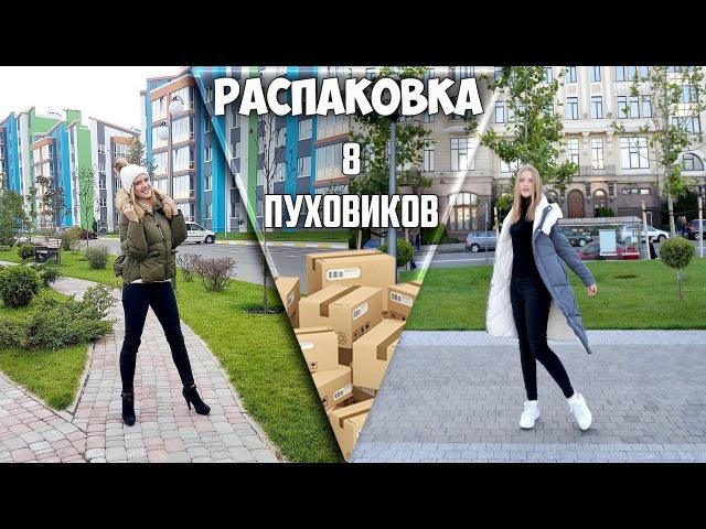 РАСПАКОВКА 8 ПУХОВИКОВ С АЛИЭКСПРЕСС   Верхняя одежда осень-зима   NikiMoran
