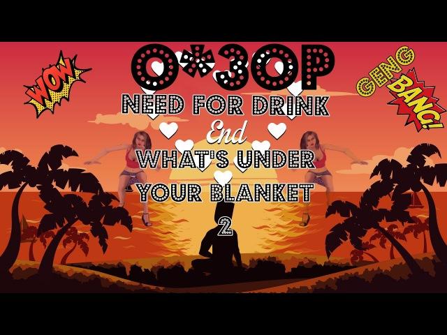 [ОБЗОР] Двойное обозревание (Need For Drink и What's Under Your Blanket 2)