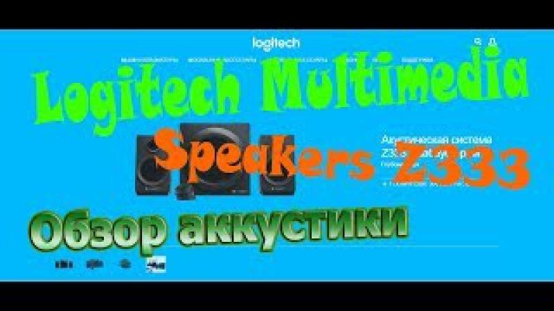 прослушка акустической системы отLogitech Multimedia Speakers Z333 отprobiz official