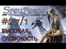 Прохождение SpellForce The Breath of Winter серия 27 1/2 Мозаика