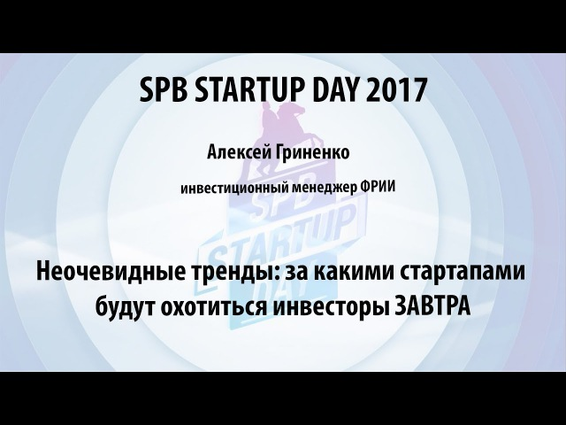 Алексей Гриненко (ФРИИ) на Spb Startup Day 2017