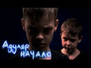 Город-призрак Адуляр - Что там произошло - Страшилки для детей | Страхи Шоу 3