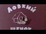 Детский юмористический киножурнал №1 СВЕТЛЯЧОК Мультфильмы СССР