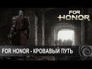For Honor - Кровавый путь