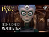 Сказочная Русь, 6 сезон, серия 2  Марс помогает  Если Европа не поможет Украине, поможет Марс