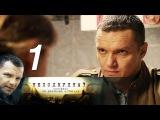 Лучшие видео youtube на сайте    main-host.ru      Неподкупный. Серия 1 - Криминальный сериал (2015)