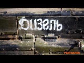 Донбасс: танковый батальон «Дизель» готов наступать