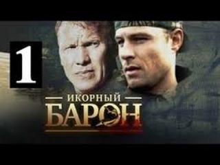 Икорный барон 1,2,3,4 серии (16) криминал 2013 Россия