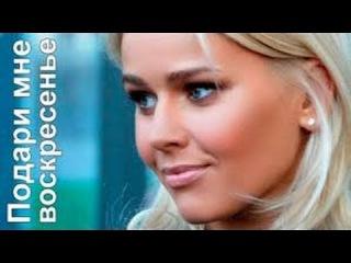 Подари мне воскресенье 1 серия (8) мелодрама 2012 16 в HD (Продолжение тут)