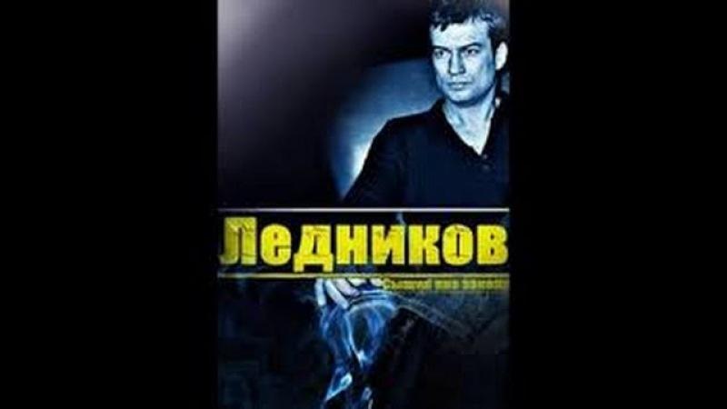 Ледников Сыщик вне закона 1 2 3 16 серии Россия детектив 2013