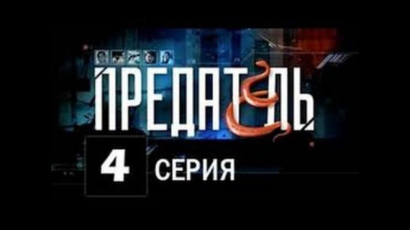 Предатель 4-6 серии (12) 2012 боевик, детектив, кр. триллер Россия 16