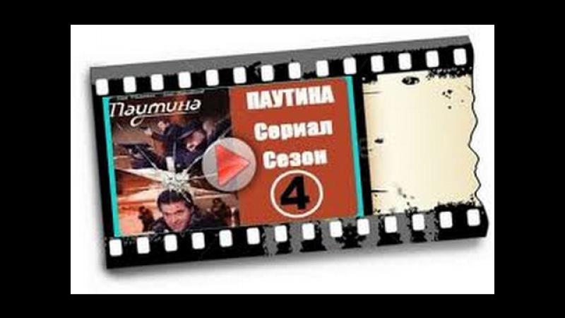 Паутина 4 сезон 10 16 серия детектив кр боевик Россия 2007 2017