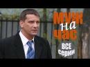 Легкая, добрая комедия! «Муж на час» все серии русские мелодрамы