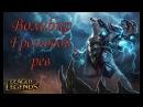 Волибир Volibear Громовой рев Фрельйорд League of Legends