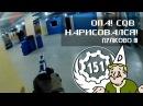 CQB Страйкбол игра на площадке Пулково 3. Дробовики и пистолеты. Как меня убивали (a...