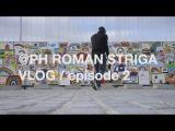 Москва-радуга-хип-хоп  @PHROMANSTRIGA VLOG EPISODE 2