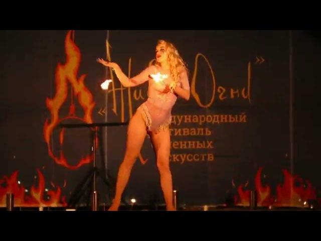 Живые огни 2015, Екатерина Кистер, Fire show