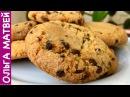 Домашнее Печенье с Шоколадной Крошкой Chocolate Chip Cookies Recipe