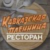 "Ресторан ""Кавказская пленница"""