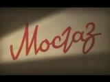 Премьера остросюжетного сериала «Мосгаз» (Первый канал, 29.10.2012)