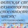 """""""ДИСИК"""" СТУДИЯ РАЗВИТИЯ ТВОРЧЕСКИХ СПОСОБНОСТЕЙ"""